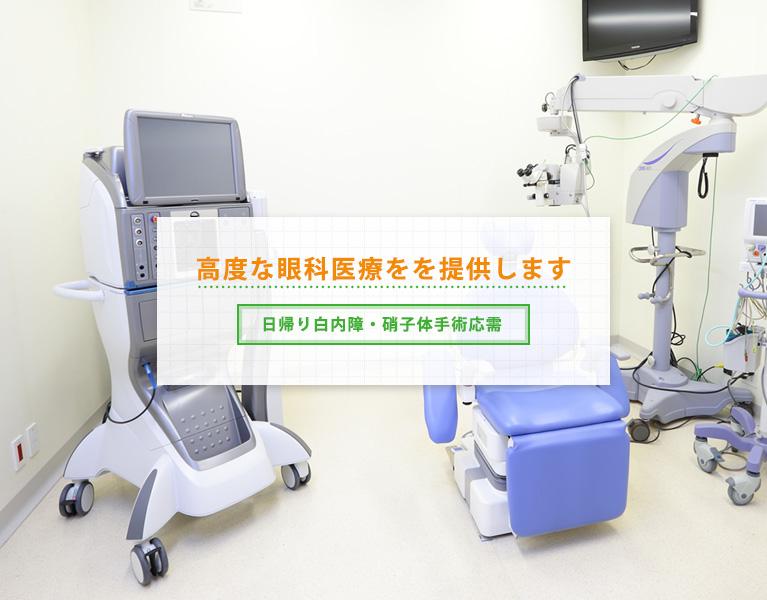 高度な眼科医療をを提供します 日帰り白内障・硝子体手術応需